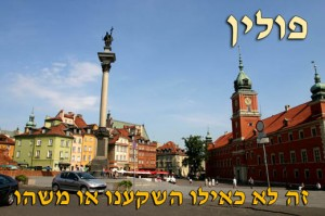 צילום: Polish Ministry of Sports & Tourism