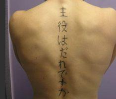 צעירה גילתה שהקעקוע הוא לא פתגם סיני עתיק, אלא